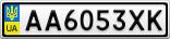 Номерной знак - AA6053XK