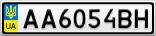 Номерной знак - AA6054BH