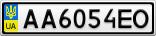 Номерной знак - AA6054EO