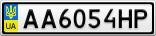 Номерной знак - AA6054HP