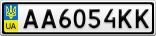 Номерной знак - AA6054KK