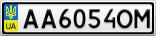 Номерной знак - AA6054OM