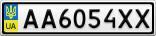 Номерной знак - AA6054XX