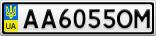 Номерной знак - AA6055OM