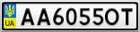 Номерной знак - AA6055OT