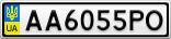 Номерной знак - AA6055PO