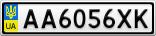Номерной знак - AA6056XK