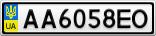 Номерной знак - AA6058EO