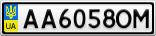 Номерной знак - AA6058OM