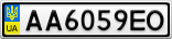 Номерной знак - AA6059EO
