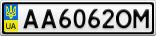 Номерной знак - AA6062OM