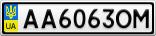 Номерной знак - AA6063OM