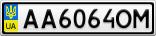 Номерной знак - AA6064OM