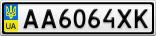 Номерной знак - AA6064XK