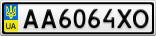 Номерной знак - AA6064XO