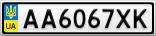 Номерной знак - AA6067XK