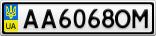 Номерной знак - AA6068OM