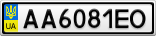 Номерной знак - AA6081EO