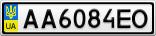 Номерной знак - AA6084EO