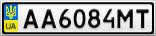Номерной знак - AA6084MT