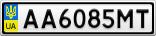 Номерной знак - AA6085MT