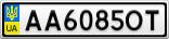 Номерной знак - AA6085OT