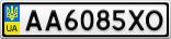 Номерной знак - AA6085XO
