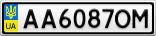 Номерной знак - AA6087OM