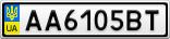 Номерной знак - AA6105BT
