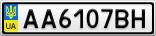 Номерной знак - AA6107BH