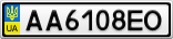 Номерной знак - AA6108EO