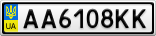 Номерной знак - AA6108KK
