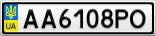 Номерной знак - AA6108PO