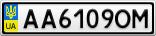 Номерной знак - AA6109OM