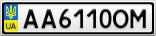 Номерной знак - AA6110OM