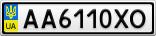 Номерной знак - AA6110XO