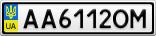 Номерной знак - AA6112OM