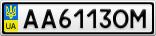 Номерной знак - AA6113OM