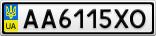 Номерной знак - AA6115XO