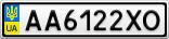 Номерной знак - AA6122XO