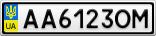 Номерной знак - AA6123OM