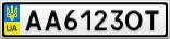 Номерной знак - AA6123OT
