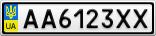 Номерной знак - AA6123XX