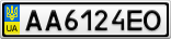 Номерной знак - AA6124EO