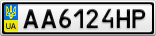 Номерной знак - AA6124HP
