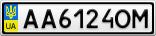 Номерной знак - AA6124OM