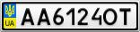 Номерной знак - AA6124OT