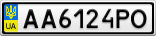 Номерной знак - AA6124PO