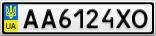 Номерной знак - AA6124XO