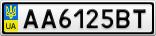 Номерной знак - AA6125BT